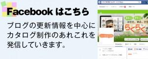 内部リンク_FaceBook