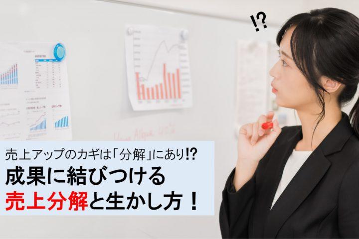 売上分解_トップ